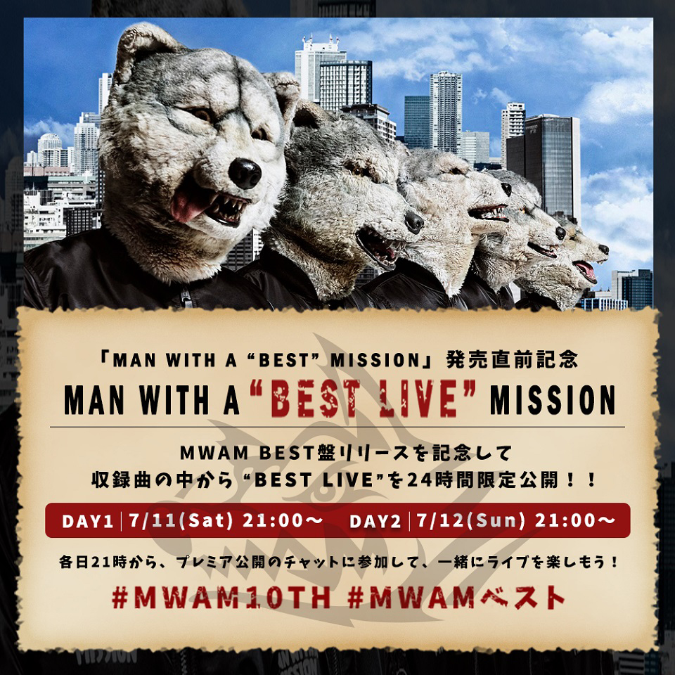 """【MAN WITH A """"BEST"""" MISSION発売直前記念「MAN WITH A """"BEST LIVE"""" MISSION」】"""