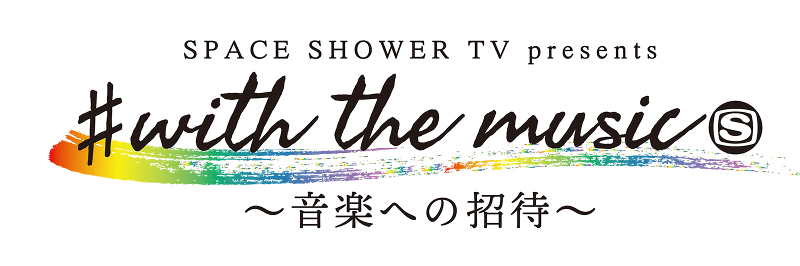「SPACE SHOWER TV presents #with the music 音楽への招待 」