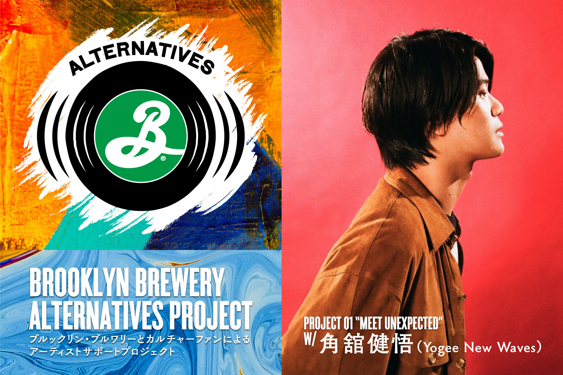 Brooklyn Brewery Alternatives Project 角舘健悟(Yogee New Waves)