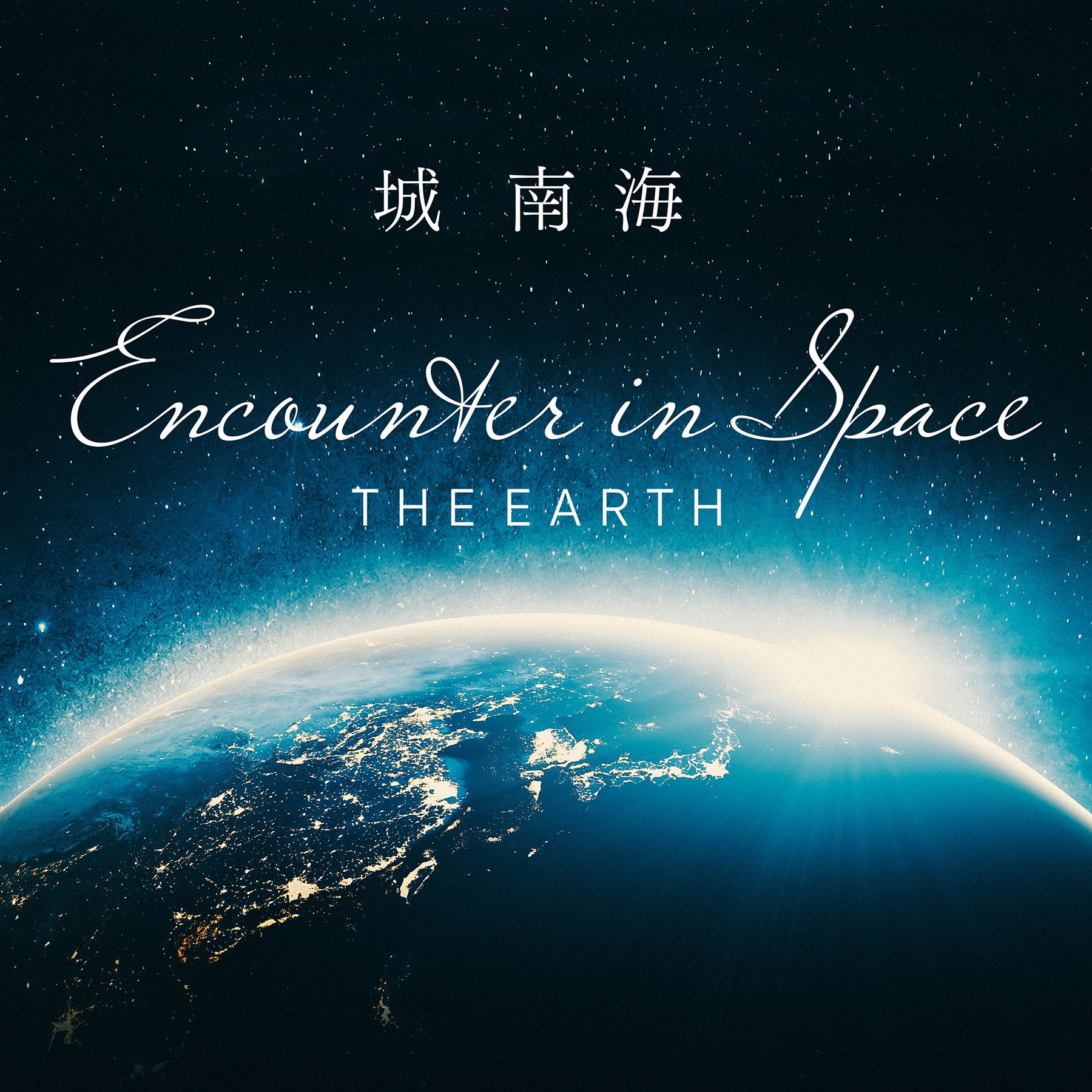 『Encounter in Space ‶THE EARTH″』
