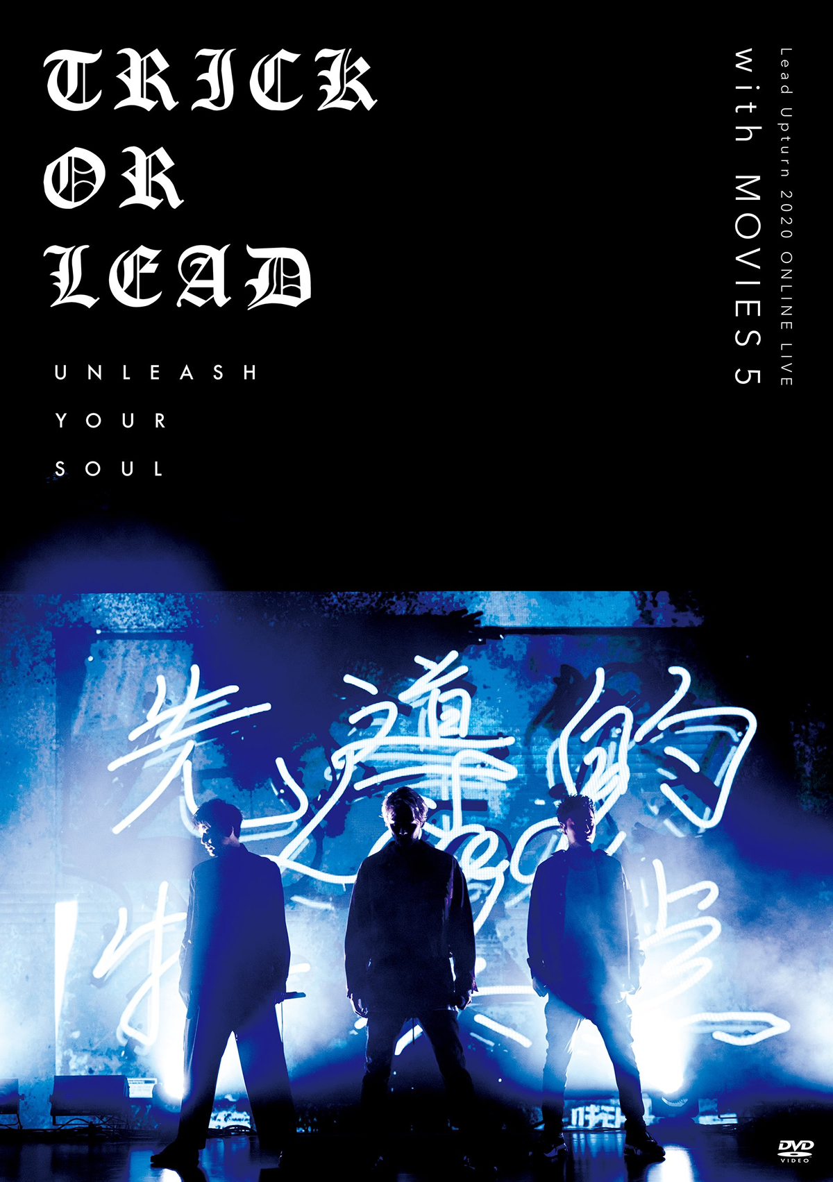 「Lead Upturn 2020 ONLINE LIVE ~Trick or Lead~」with「MOVIES 5」DVD